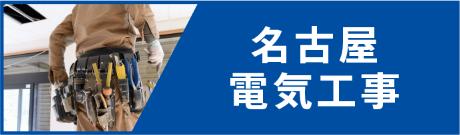 名古屋電気工事